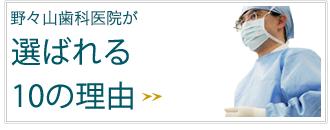 横浜インプラント歯科センターが選ばれる10の理由