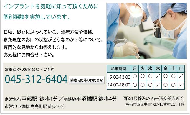 045-312-6404 横浜市西区中央1-27-13吉村ビル1階 野々山歯科医院