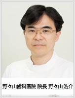 横浜インプラント歯科センター 野々山歯科医院 院長  野々山浩介
